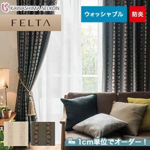 オーダーカーテン 川島織物セルコン FELTA (フェルタ) FT6202・6203