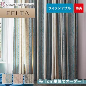 オーダーカーテン 川島織物セルコン FELTA (フェルタ) FT6204~6206