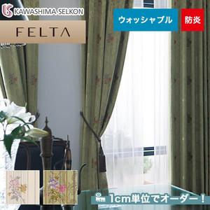 オーダーカーテン 川島織物セルコン FELTA (フェルタ) FT6207・6208