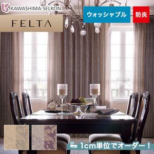 オーダーカーテン 川島織物セルコン FELTA (フェルタ) FT6209・6210