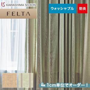 オーダーカーテン 川島織物セルコン FELTA (フェルタ) FT6211・6212