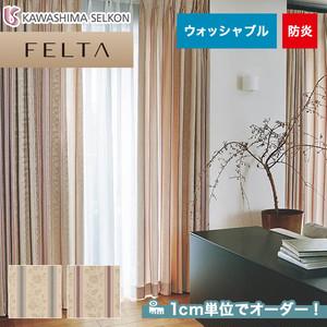 オーダーカーテン 川島織物セルコン FELTA (フェルタ) FT6213・6214