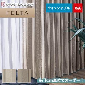 オーダーカーテン 川島織物セルコン FELTA (フェルタ) FT6215・6216