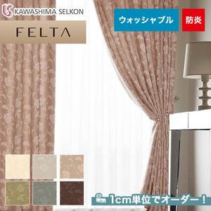 オーダーカーテン 川島織物セルコン FELTA (フェルタ) FT6217~6222