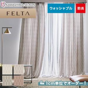 オーダーカーテン 川島織物セルコン FELTA (フェルタ) FT6223~6226