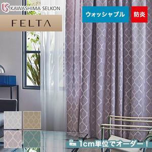 オーダーカーテン 川島織物セルコン FELTA (フェルタ) FT6227~6230
