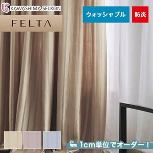 オーダーカーテン 川島織物セルコン FELTA (フェルタ) FT6231~6233