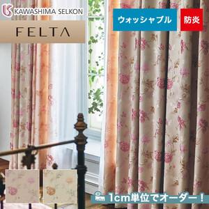 オーダーカーテン 川島織物セルコン FELTA (フェルタ) FT6237・6238