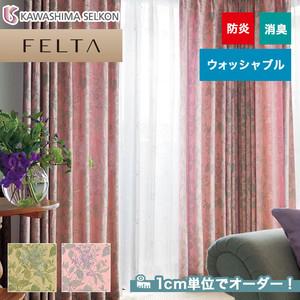オーダーカーテン 川島織物セルコン FELTA (フェルタ) FT6239・6240