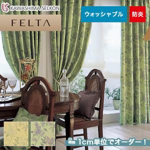 オーダーカーテン 川島織物セルコン FELTA (フェルタ) FT6241・6242
