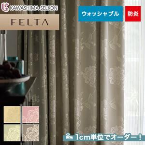 オーダーカーテン 川島織物セルコン FELTA (フェルタ) FT6243~6246