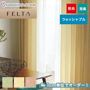 オーダーカーテン 川島織物セルコン FELTA (フェルタ) FT6247~6249