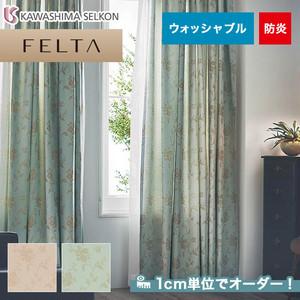 オーダーカーテン 川島織物セルコン FELTA (フェルタ) FT6250・6251