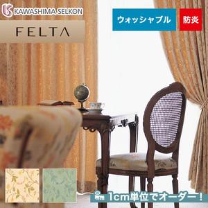オーダーカーテン 川島織物セルコン FELTA (フェルタ) FT6252・6253