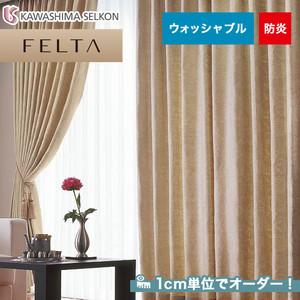 オーダーカーテン 川島織物セルコン FELTA (フェルタ) FT6255