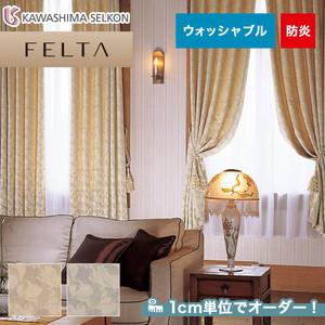 オーダーカーテン 川島織物セルコン FELTA (フェルタ) FT6256・6257