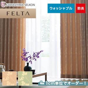 オーダーカーテン 川島織物セルコン FELTA (フェルタ) FT6259・6260