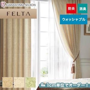 オーダーカーテン 川島織物セルコン FELTA (フェルタ) FT6262~6264