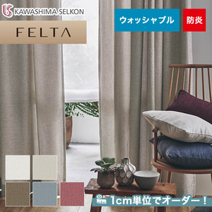 オーダーカーテン 川島織物セルコン FELTA (フェルタ) FT6265~6269