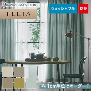オーダーカーテン 川島織物セルコン FELTA (フェルタ) FT6270~6274
