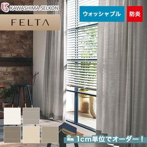オーダーカーテン 川島織物セルコン FELTA (フェルタ) FT6275~6279