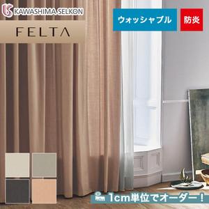 オーダーカーテン 川島織物セルコン FELTA (フェルタ) FT6280~6283