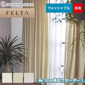 オーダーカーテン 川島織物セルコン FELTA (フェルタ) FT6284~6286