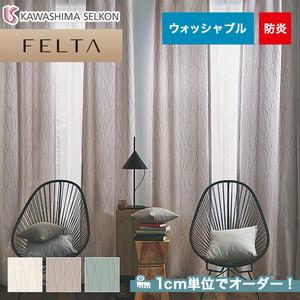 オーダーカーテン 川島織物セルコン FELTA (フェルタ) FT6287~6289