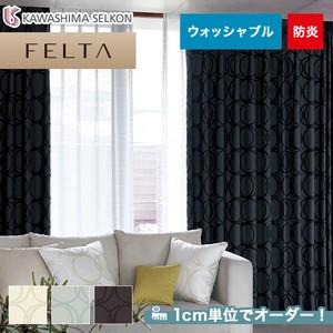 オーダーカーテン 川島織物セルコン FELTA (フェルタ) FT6290・6292