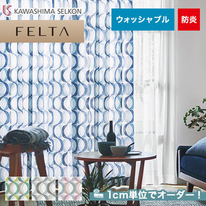 オーダーカーテン 川島織物セルコン FELTA (フェルタ) FT6293・6295