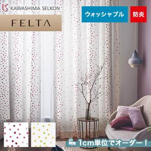 オーダーカーテン 川島織物セルコン FELTA (フェルタ) FT6296・6297