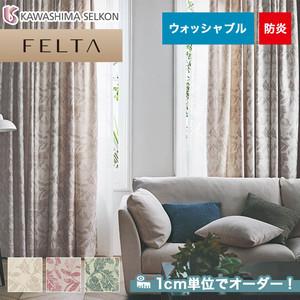 オーダーカーテン 川島織物セルコン FELTA (フェルタ) FT6298・6300