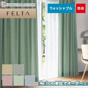 オーダーカーテン 川島織物セルコン FELTA (フェルタ) FT6301・6305