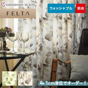オーダーカーテン 川島織物セルコン FELTA (フェルタ) FT6306・6307
