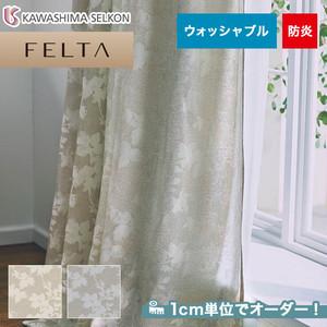 オーダーカーテン 川島織物セルコン FELTA (フェルタ) FT6311・6312
