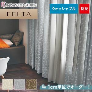 オーダーカーテン 川島織物セルコン FELTA (フェルタ) FT6313・6315