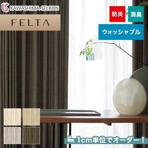 オーダーカーテン 川島織物セルコン FELTA (フェルタ) FT6316・6319