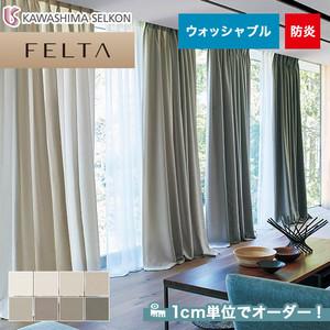 オーダーカーテン 川島織物セルコン FELTA (フェルタ) FT6321~6328