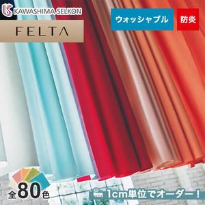 オーダーカーテン 川島織物セルコン FELTA (フェルタ) FT6329・6408