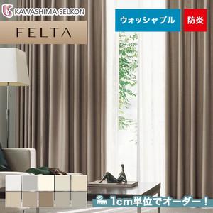 オーダーカーテン 川島織物セルコン FELTA (フェルタ) FT6409~6418