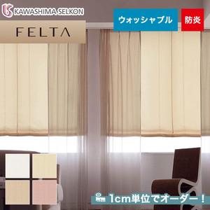 オーダーカーテン 川島織物セルコン FELTA (フェルタ) FT6419~6422