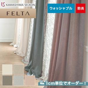 オーダーカーテン 川島織物セルコン FELTA (フェルタ) FT6423~6427