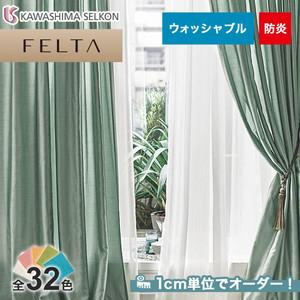 オーダーカーテン 川島織物セルコン FELTA (フェルタ) FT6428~6459