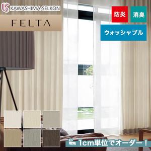 オーダーカーテン 川島織物セルコン FELTA (フェルタ) FT6460~6465