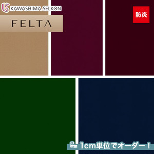 オーダーカーテン 川島織物セルコン FELTA (フェルタ) FT6466~6470