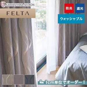 オーダーカーテン 川島織物セルコン FELTA (フェルタ) FT6471~6473