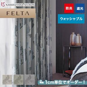 オーダーカーテン 川島織物セルコン FELTA (フェルタ) FT6474~6476