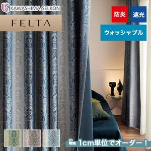 オーダーカーテン 川島織物セルコン FELTA (フェルタ) FT6477~6479