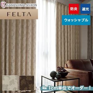オーダーカーテン 川島織物セルコン FELTA (フェルタ) FT6480・6481
