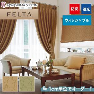 オーダーカーテン 川島織物セルコン FELTA (フェルタ) FT6482・6483
